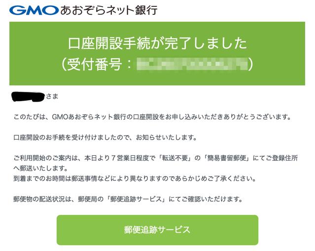 GMOあおぞらネット銀行の開設完了メール