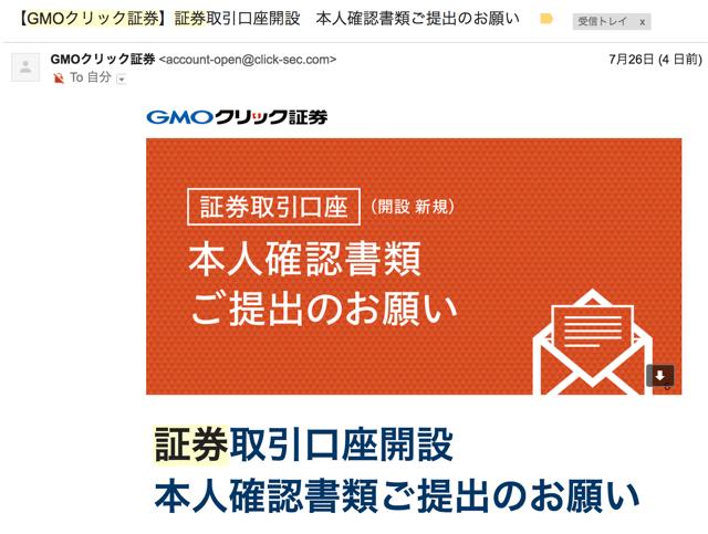 GMOクリック証券本人確認メール