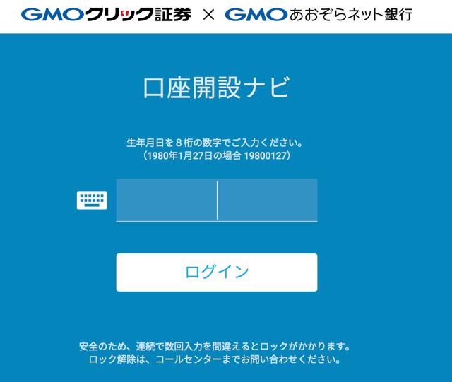 GMOクリック証券口座開設ナビ