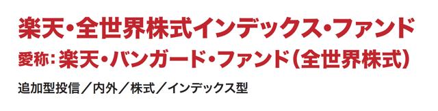楽天・全世界株式インデックス・ファンド(楽天VT)