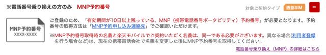 楽天モバイルMNP予約番号