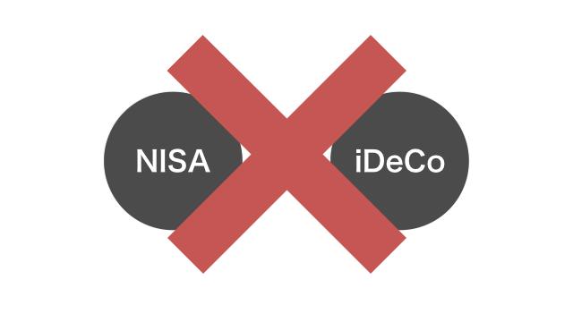 NISAやiDeCoは使えない