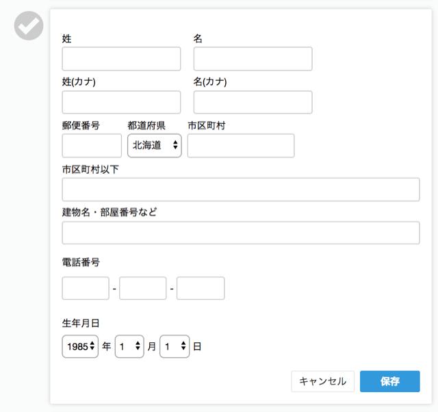 開業freeeで申請者の情報を入力する