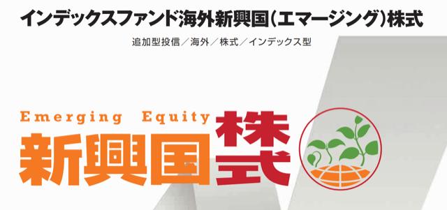 日興AM海外新興国株式