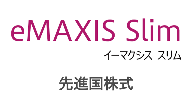 eMAXIS Slim先進国株式