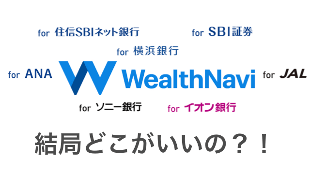 Wealthnavi difference 001