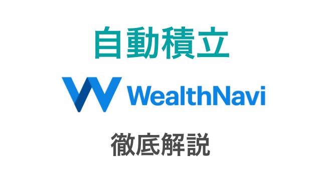 Wealthnavi monthly investment 001