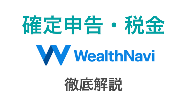 Wealthnavi tax return 001