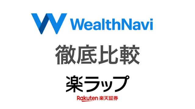 Wealthnavi vs rakurap 001