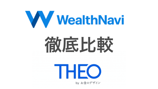 Wealthnavi vs theo 001
