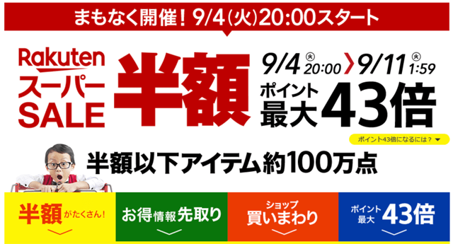 2018年9月お買い物セール