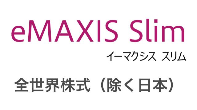 eMAXIS Slim全世界株式(除く日本)