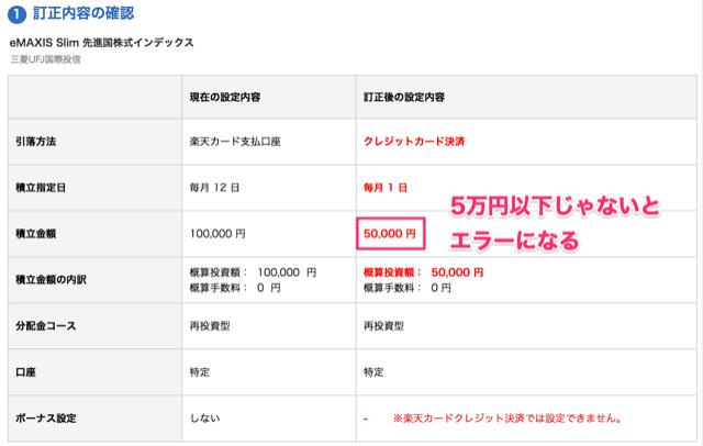 楽天カード決済は5万円以下にする