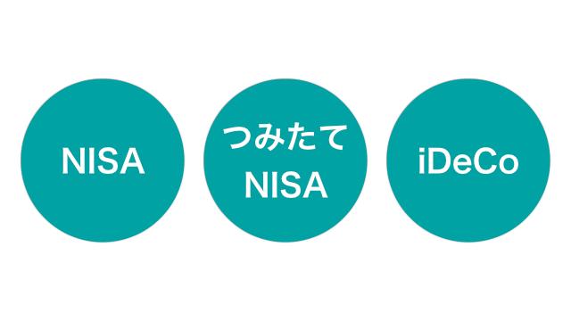つみたてNISA・NISA・iDeCoどれを選ぶ?