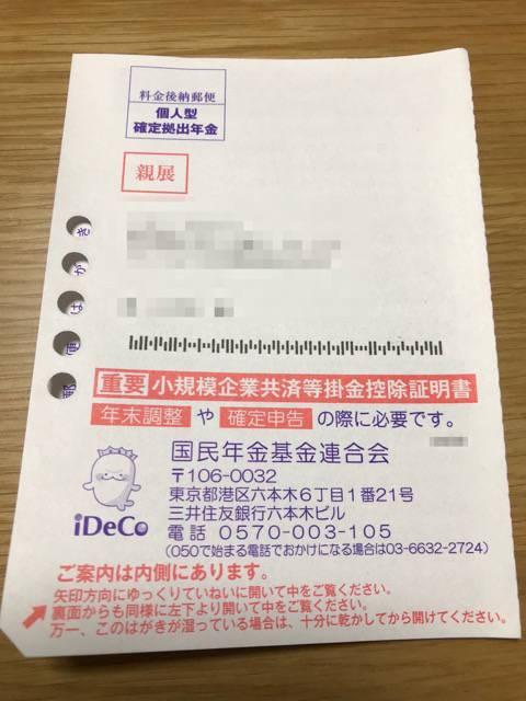 iDeCoの払込証明書
