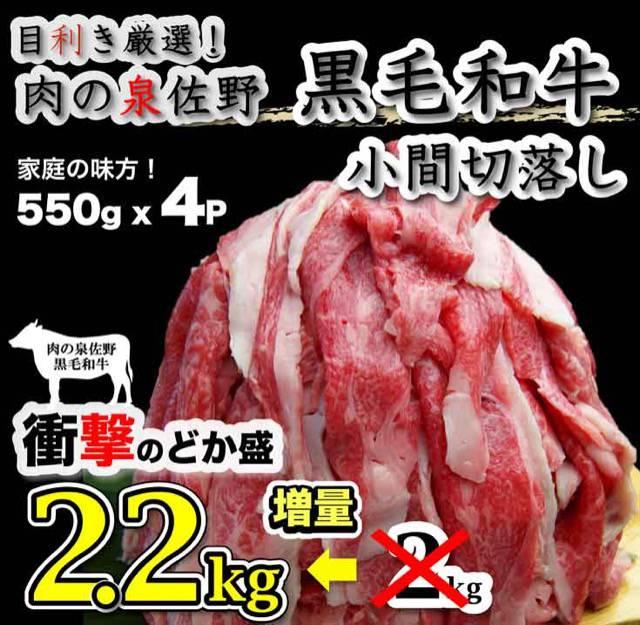 黒毛和牛細切れ切り落とし2.2kg