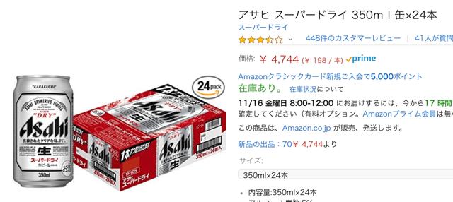 amazonのスーパードライは4744円