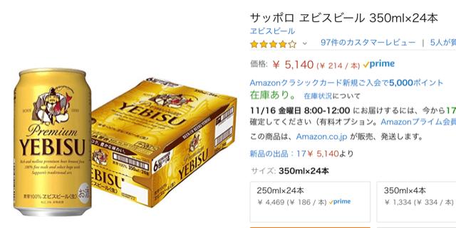 amazonでエビスビールは5140円