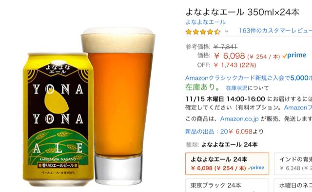 amazonでは6098円