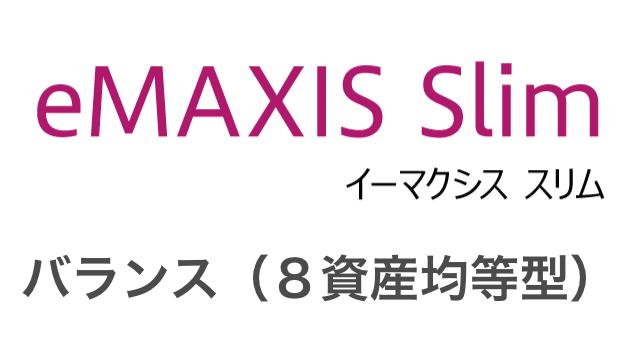 eMAXIS Slim バランス(8資産均等型)【コスト重視なら】