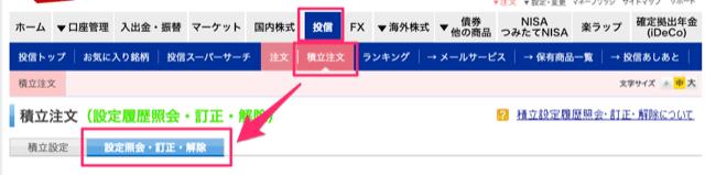 変更は投信→積立注文→訂正をクリック