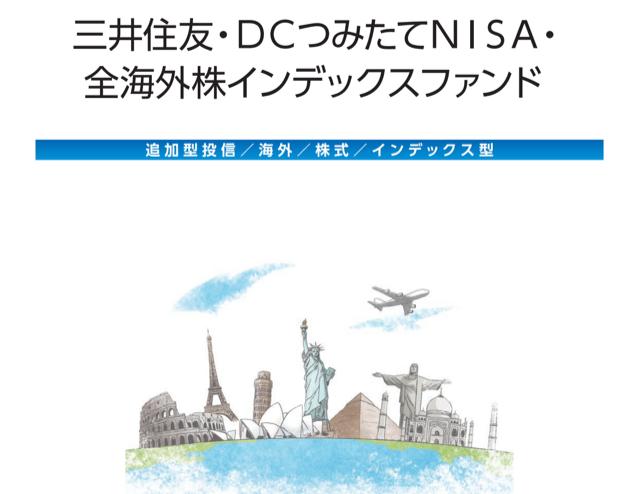 三井住友銀行のつみたてNISAでおすすめできる商品:三井住友・DCつみたてNISA・全海外株インデックスファンド