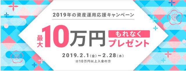 今なら入金額に応じて最大10万円もらえるキャンペーンが開催中