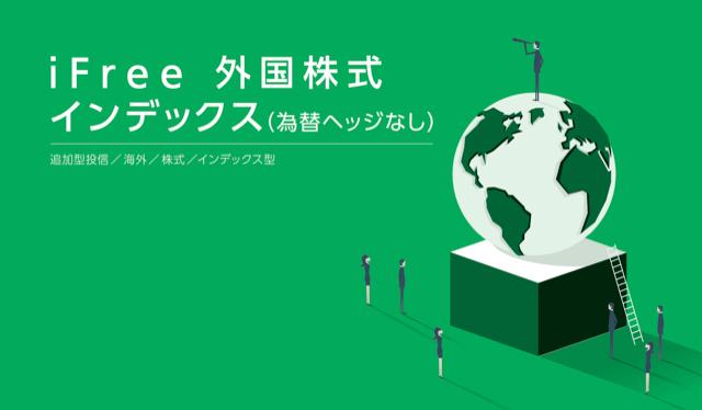 iFree 外国株式インデックス(為替ヘッジなし)