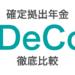 【2019年4月版】iDeCo(イデコ)の比較!手数料・商品からおすすめ金融機関を紹介!