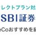 【2019年セレクトプラン対応】SBI証券のiDeCoでおすすめ商品銘柄と資産配分を紹介