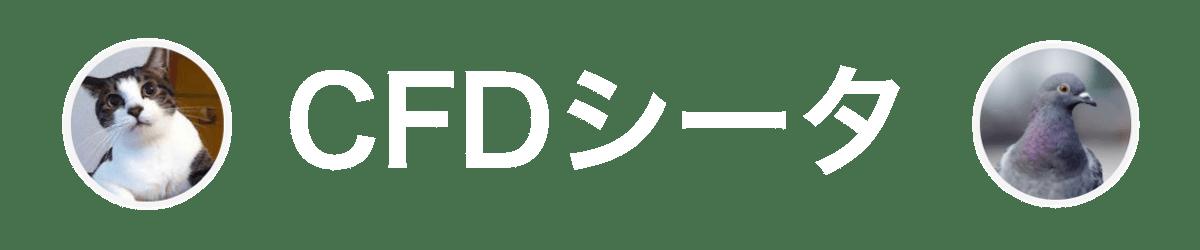 CFDシータ